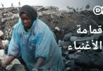 الفقراء، الأغنياء والقمامة - فيلم وثائقي مدبلج