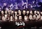 راحوا الحلقة 1 HD رمضان 2021