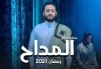 المداح الحلقة 17 HD رمضان 2021