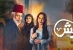 الكندوش الحلقة 17 HD رمضان 2021