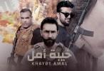 خيبة أمل الحلقة 17 HD رمضان 2021