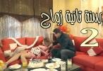 سنة تانية زواج الحلقة 2 HD رمضان 2021