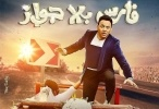 فارس بلا جواز الحلقة 17 HD رمضان 2021