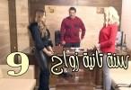 سنة تانية زواج الحلقة 9 HD رمضان 2021