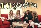 سنة تانية زواج الحلقة 10 HD رمضان 2021