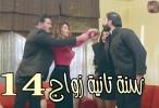 سنة تانية زواج الحلقة 14 HD رمضان 2021