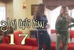سنة تانية زواج الحلقة 17 HD رمضان 2021