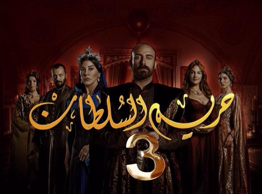 حريم السلطان الجزء الثالث مترجم الحلقة 3