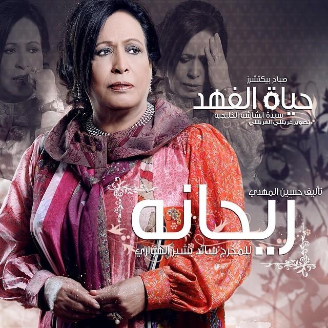 ريحانة الحلقة 30 كاملة رمضان 2014 كل العرب