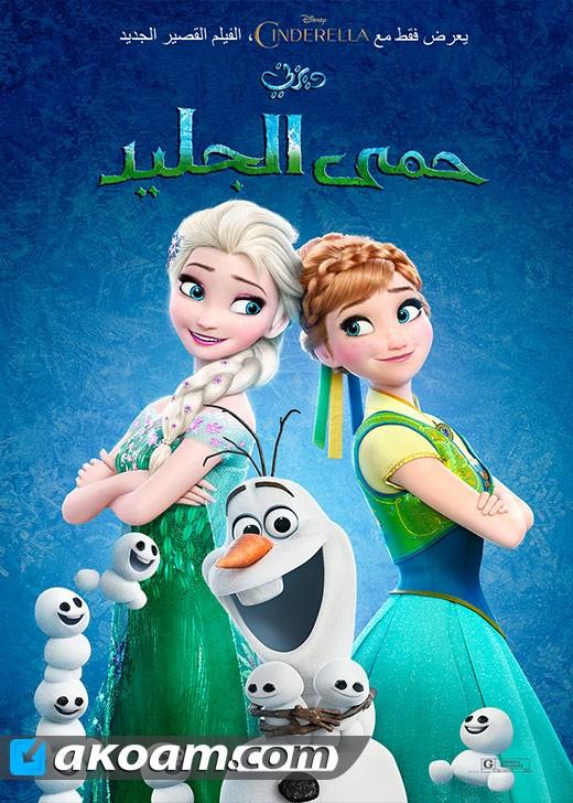فيلم Frozen 2 مدبلج للعربية تلفزيون العرب اونلاين مشاهدة