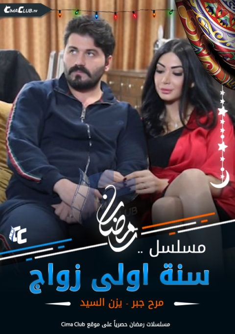 سنة اولى زواج الحلقة 8 كاملة Hd رمضان 20175 كل العرب