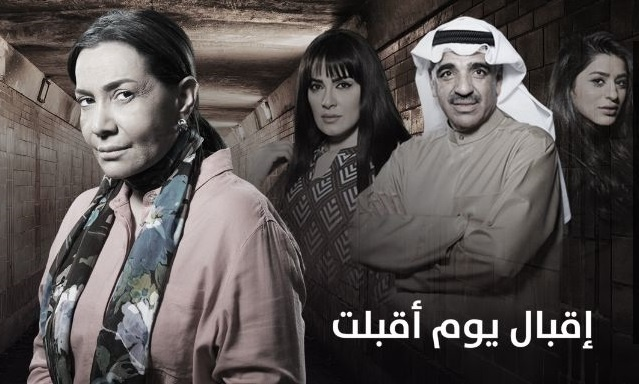 إقبال يوم أقبلت الحلقة 12 كاملة Hd رمضان 2017 كل العرب