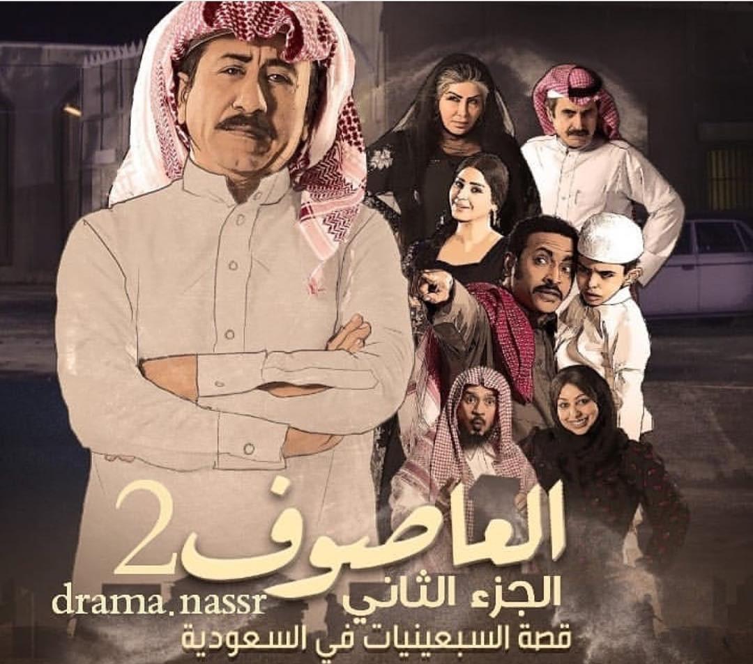 العاصوف ج2 الحلقة 15