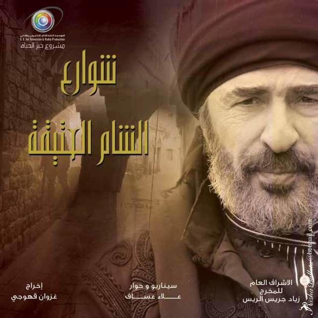 شوارع الشام العتيقة الحلقة 16