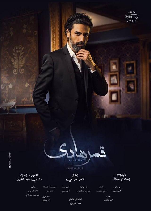 قمر هادي الحلقة 19