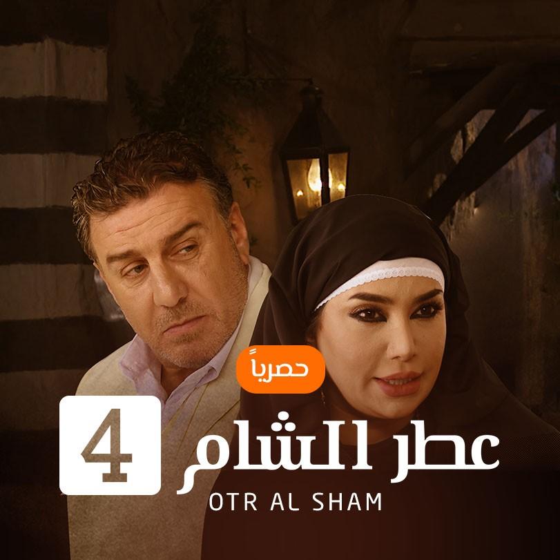 عطر الشام 4 الحلقة 19
