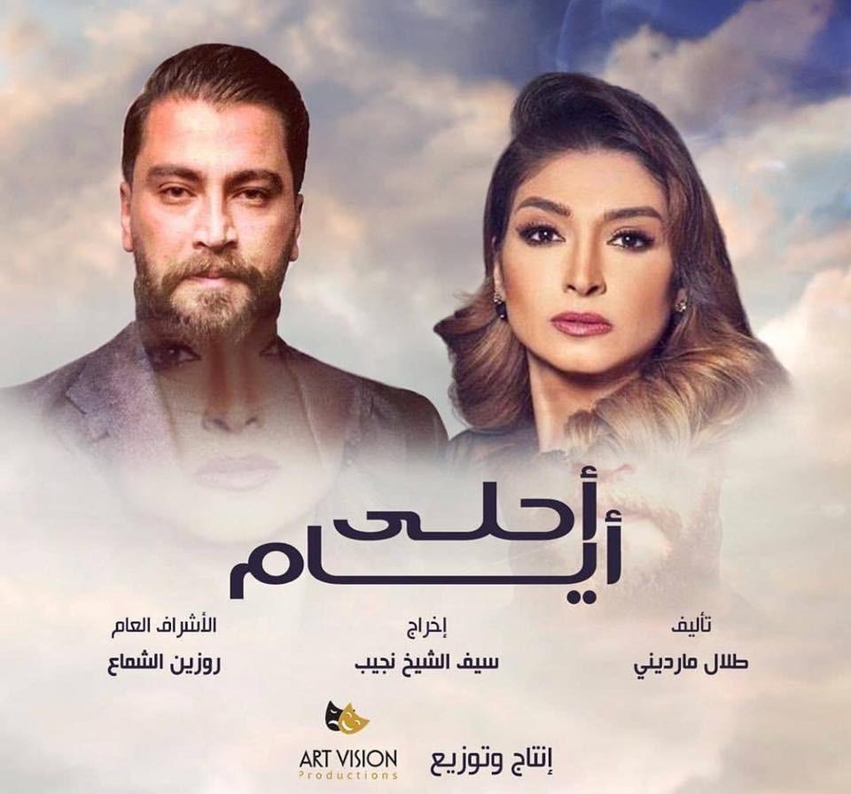أحلى أيام الحلقة 4