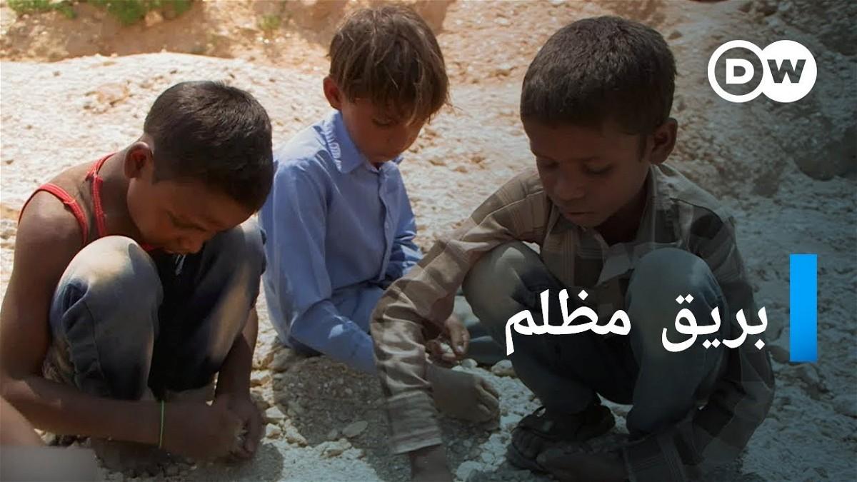 أطفال المناجم