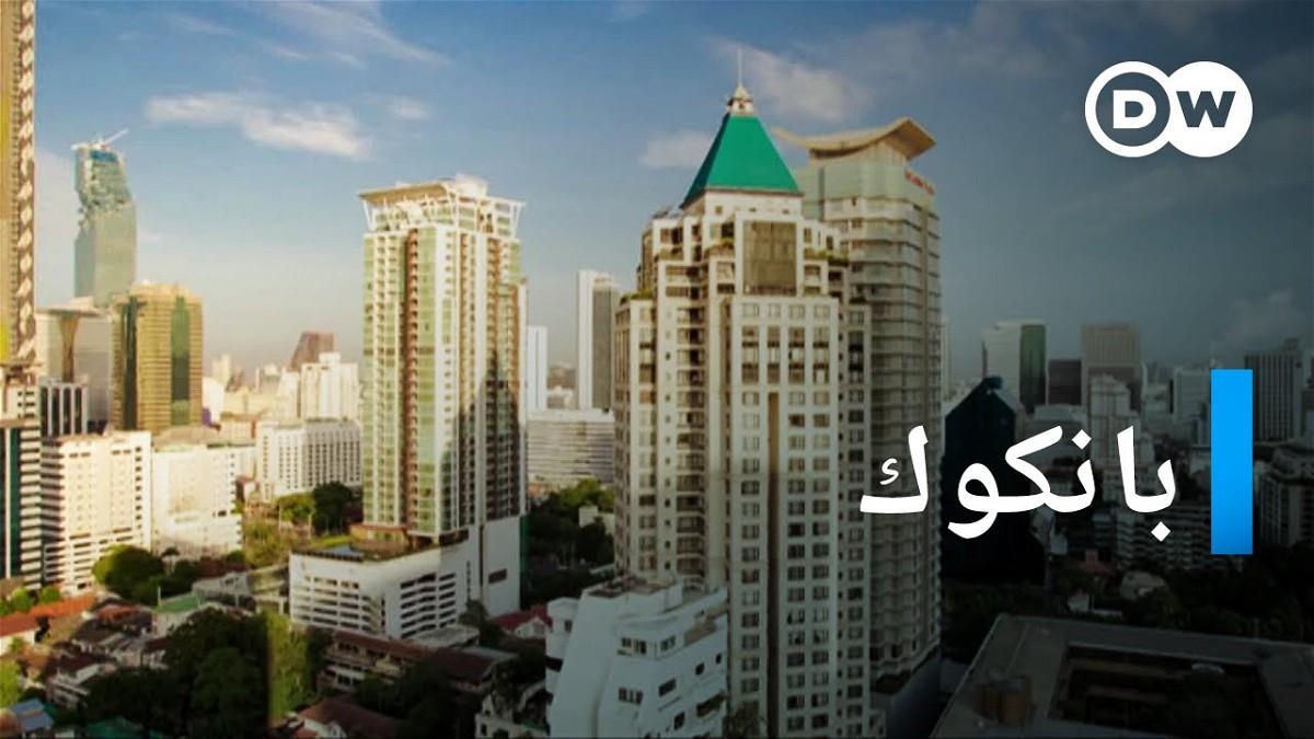 بانكوك الأكثر إثارة في آسيا