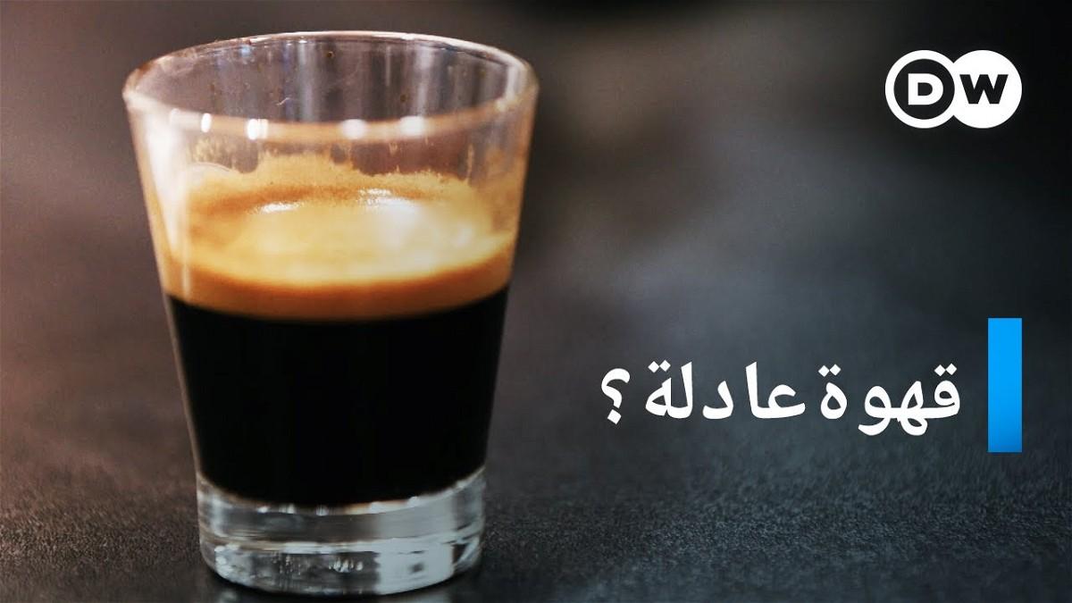 قهوة عادلة