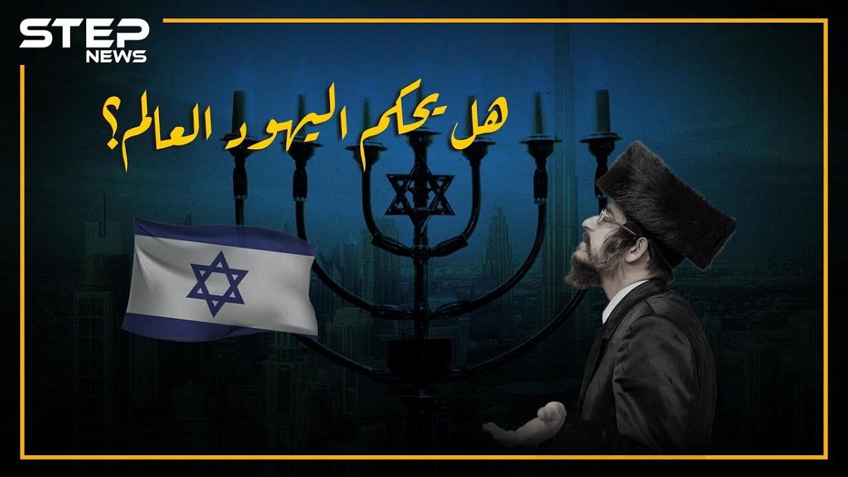 هل يحكم اليهود العالم