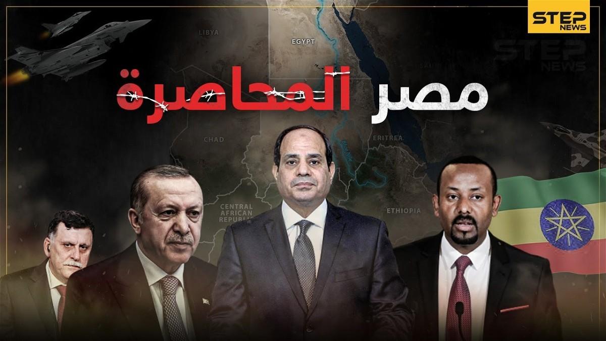 مصر تحت حصار