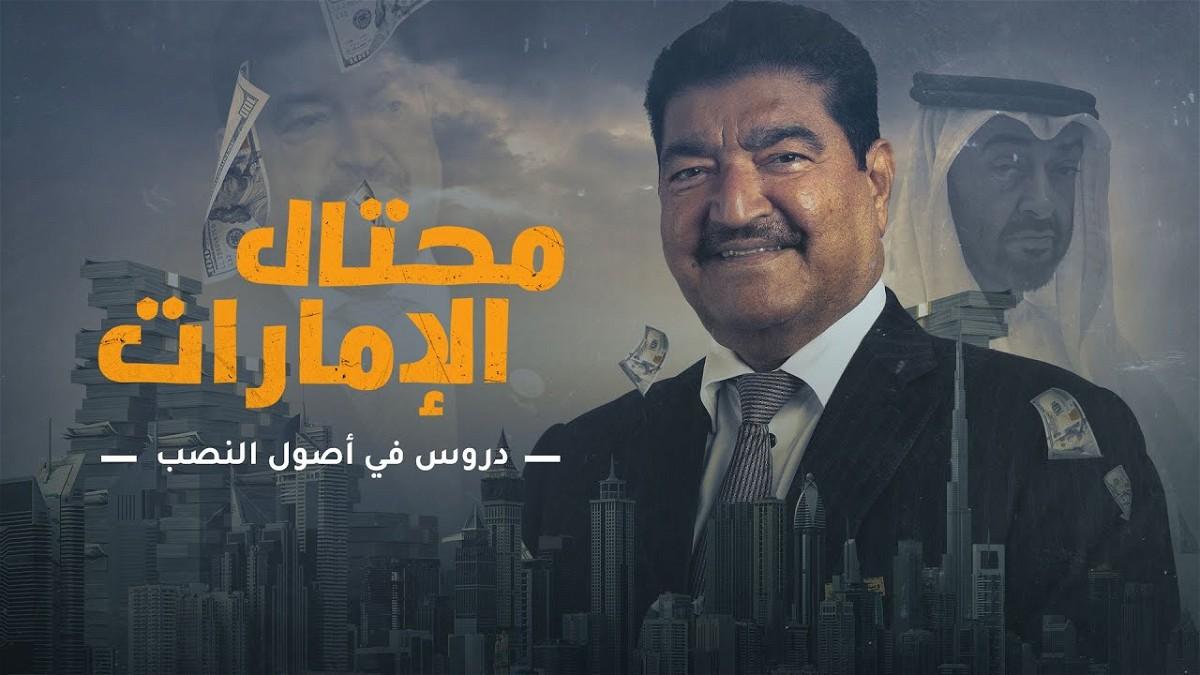 محتال الإمارات