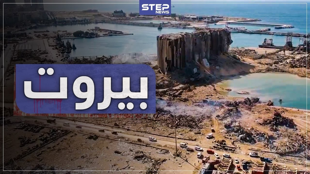 حجم الدمار جواً في بيروت