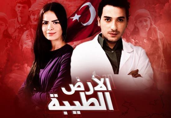 الارض الطيبة ج 2 تلفزيون العرب اونلاين مشاهدة مقاطع مباشرة