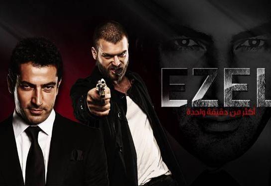 Ezel   تلفزيون العرب اونلاين مشاهدة مقاطع مباشرة