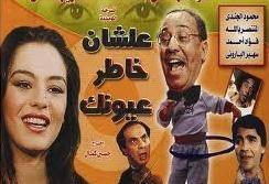 مشاهدة مسرحية علشان خاطر عيونك بطولة  فؤاد المهندس و شريهان  كامله مشاهدة مباشرة