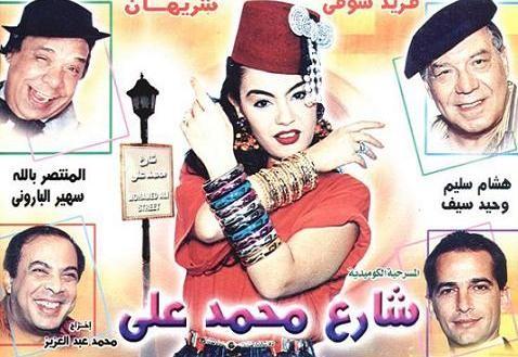 مشاهدة مسرحية شارع محمد على بطوله شريهان  كامله مشاهدة مباشرة