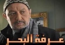 مشاهدة المسلسل المصري غرفة البحر الحلقة 30 الثلاثون والاخيره اونلاين على العرب