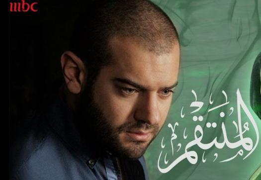 مشاهدة مسلسل المنتقم الحلقة  72 الثانية والسبعون 2012  كاملة اون لاين مباشرة على العرب بدون تحمي