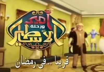 مشاهدة مسلسل أمير ورحلة الأساطير الحلقة 30 2013 كاملة اون لاين مباشرة كواليتي عالية على العرب بدون تحميل