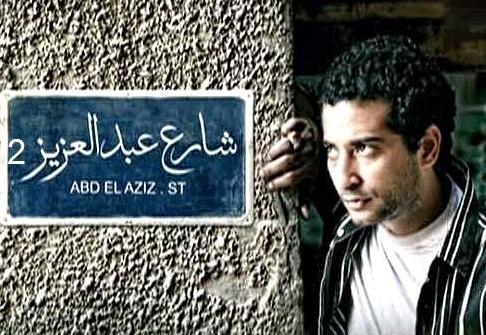 شارع عبد العزيز 2 تلفزيون العرب اونلاين مشاهدة مقاطع مباشرة