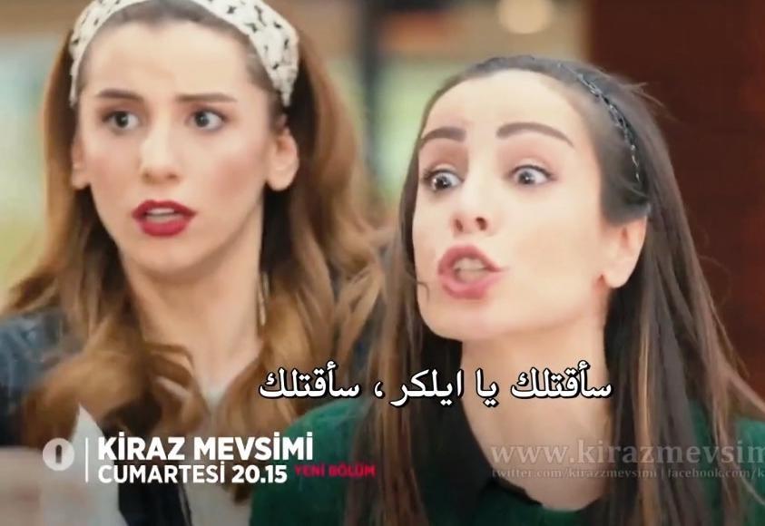 موسم الكرز الحلقة 33 كاملة مترجمة للعربية