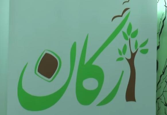 إحتفال بمرور سنة على افتتاح مركز أركان للتنمية البشرية