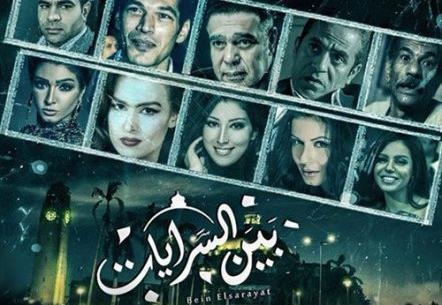 بين السرايات تلفزيون العرب اونلاين مشاهدة مقاطع مباشرة