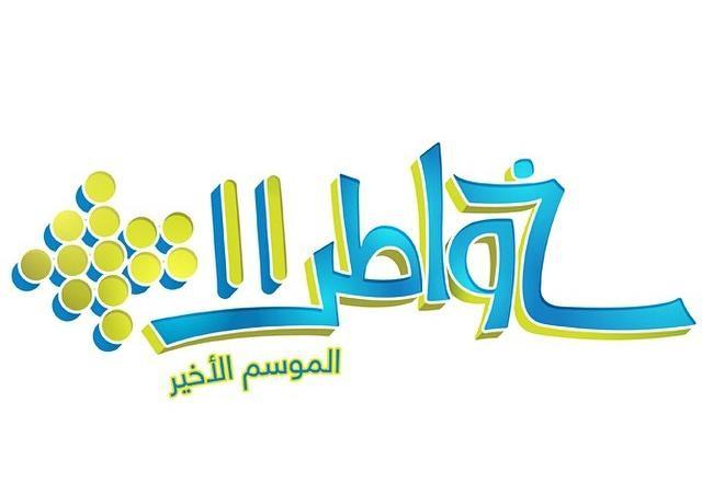 خواطر 11 الحلقة 1 رمضان 2015