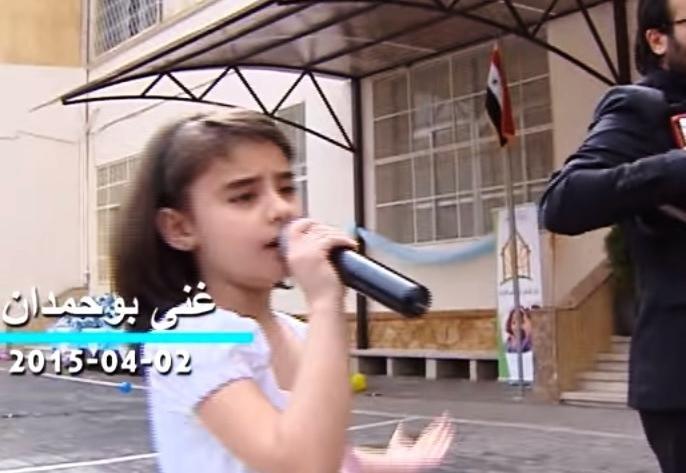 غنى بوحمدان أعطونا الطفولة أمام السيدة أسماء الأسد زوجة الرئيس بشار الأسد