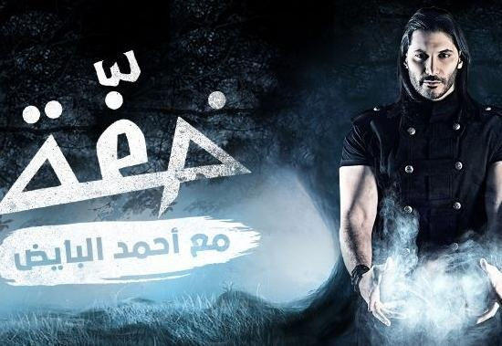 برنامج خفة لساحر احمد البايض الحلقة 8 اونلاين