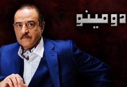 دومينو الحلقة 23 كاملة رمضان 2016