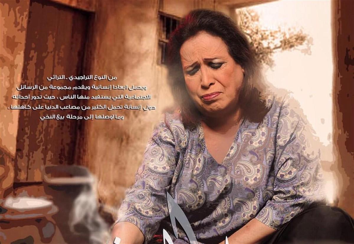 مسلسل بياعة النخي الحلقة 8 كاملة رمضان 2016
