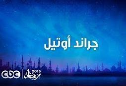 جراند أوتيل اعلان ترويجي كامل رمضان 2016