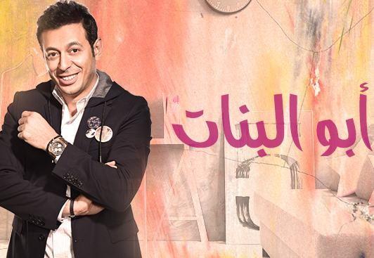 ابو البنات الحلقة 24 كاملة رمضان 2016