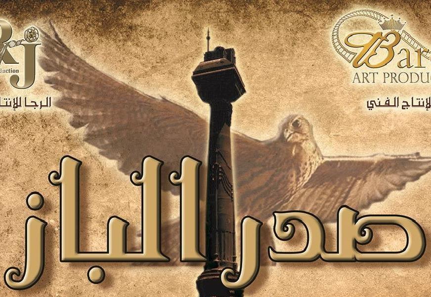 مسلسل صدر الباز الحلقة 14 رمضان 2016