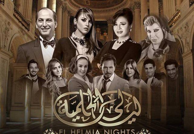 ليالي الحلمية 6 الحلقة 26 كاملة رمضان 2016
