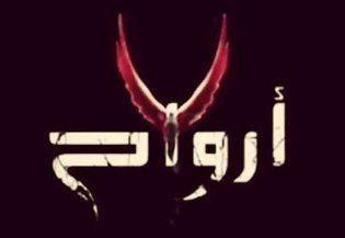 مسلسل سبع أرواح الحلقة 30 رمضان 2016
