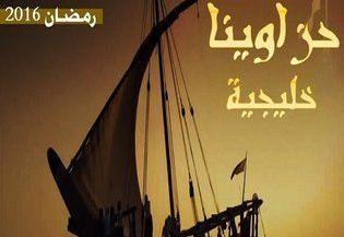 مسلسل حزاوينا خليجية الحلقة الاولى رمضان 2016